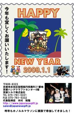 2009年明けましておめでとうございます!