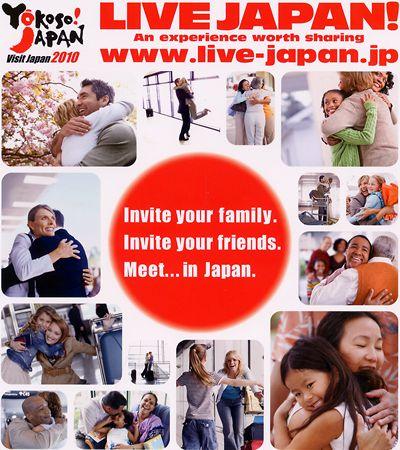 Live Japan! キャンペーン