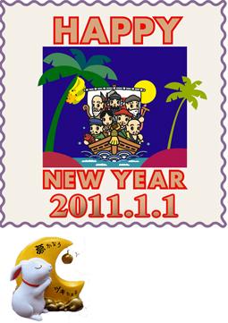 2011 Happy new year!