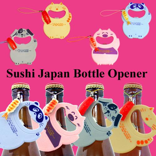 寿司・ジャパン・ボトル・オープナー