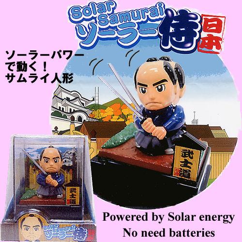 ソーラー電池で動く サムライ人形