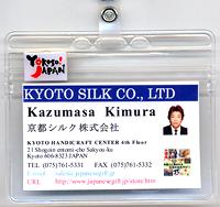 京都シルク株式会社 社員証