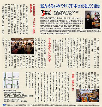 京都文化交流コンベンションニュースVol.10