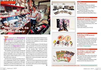 海外向け政府広報電子雑誌Highlighting JAPAN
