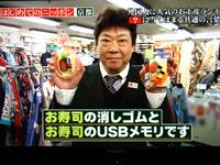 お寿司の消しゴムとお寿司のUSBメモリ